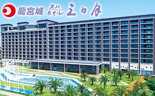 龍宮城スパホテル三日月「富士見亭」基準室平日プラン 特典付き!◆