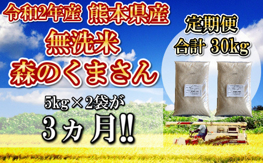 1255【定期便】令和2年産★<無洗米>熊本県産森のくまさん 10kg×3回