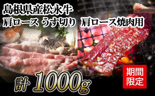 1231.【期間限定】松永牛 肩ロース(バラ焼肉用) 500gと肩ロースうす切り 500g ニコニコエール品