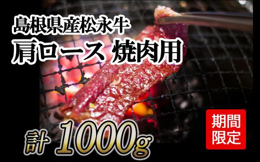 1228.【期間限定】松永牛 肩ロース(バラ焼肉用) 500g×2 ニコニコエール品