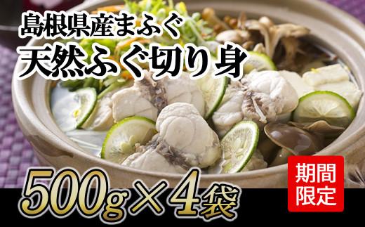 1225.【期間限定】天然ふぐの切り身 500g×4(合計2kg)ニコニコエール品