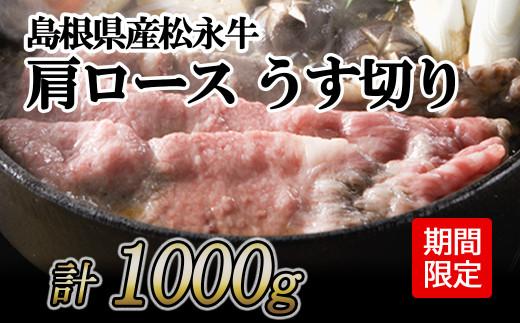 1229.【期間限定】松永牛肩ロースうす切りすき焼き用 500g×2 ニコニコエール品