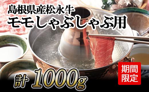 1230.【期間限定】松永牛モモしゃぶしゃぶ用 500g×2 ニコニコエール品