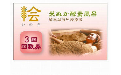 【ポイント交換専用】3回入浴券:米ぬか酵素風呂・桧(ひのき)