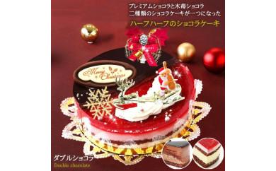北海道・新ひだか町のクリスマスケーキ『ダブルショコラ』2つの味わい♪ チョコレートケーキ  【お届け予定:12/20~12/24】 冷凍発送