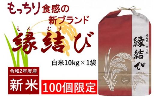 [15-23] 愛知県一宮市産米 縁結び