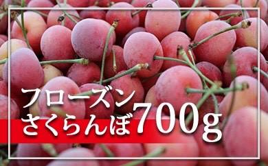 BP039 ★フローズンさくらんぼ★佐藤錦