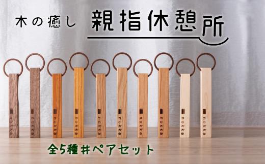 あなたと私を癒す[ 親指休憩所] 木製キーホルダー ペア 全5種5セット