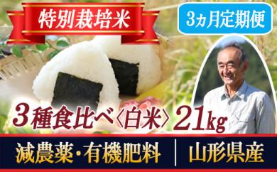 BL35 【特別栽培米】定期便 3種食比べセット 計21kg 精米 山形県庄内 令和2年産