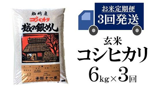 [C362]【五ツ星お米マイスター厳選の定期便】コシヒカリ 玄米 (6kg×3回)