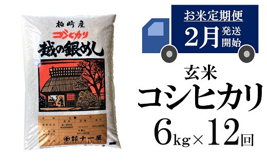 [M003]【五ツ星お米マイスター厳選の定期便】コシヒカリ 玄米 (6kg×12回)