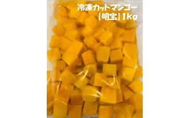 冷凍カットマンゴー【明宝】1kg