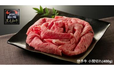 AC01 伊予牛「絹の味 黒ラベル」 小間切れ(400g)【75pt】