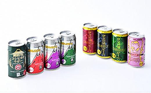 [№5812-0309]時之栖地ビール 飲み比べセット8缶