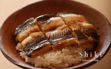 TK03-23 【TAKEMOTOプロデュース「Shiki」】国産伝助穴子蒲焼き(5食)黒糖使用