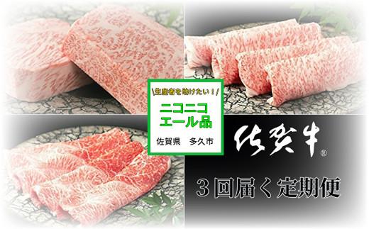 p-4 佐賀牛3回定期便 計1.6kg【11.12.1月発送】