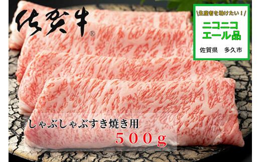 z-68 佐賀牛ロースしゃぶしゃぶすき焼き用 500g