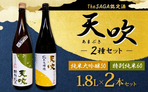 28-02 天吹 2種 セット 1.8L×2本 日本酒 純米大吟醸