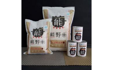 熊野米と駒野米缶パンセット