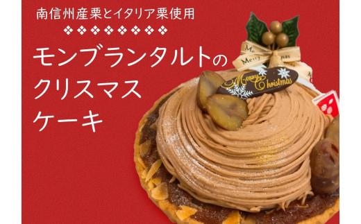 C20-159 モンブランタルトのクリスマスケーキ【期間限定商品】