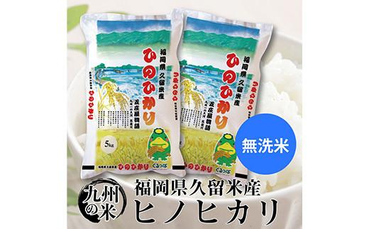 【先行予約】無洗米 福岡県産 ヒノヒカリ 5kg×2袋 計10kg