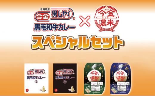 [№5871-0378]「今金男しゃく黒毛和牛カレー」×「今金濃米」スペシャルセット