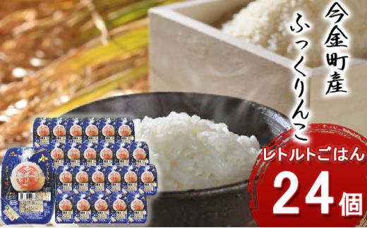 [№5871-0382]今金濃米 ~ふっくりんこ~ 1箱(24個×200g)