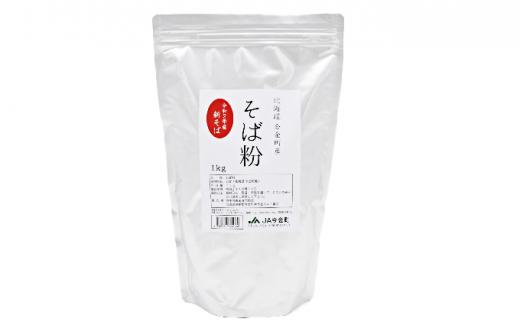[№5871-0379]北海道今金町産 そば粉 1kg