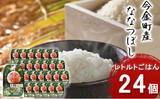 [№5871-0381]今金濃米 ~ななつぼし~ 1箱(24個×200g)
