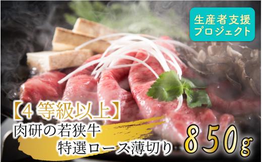 肉研の若狭牛特選ロース 薄す切り 850g 【4等級以上】【ニコニコエール品】 [A-10081]