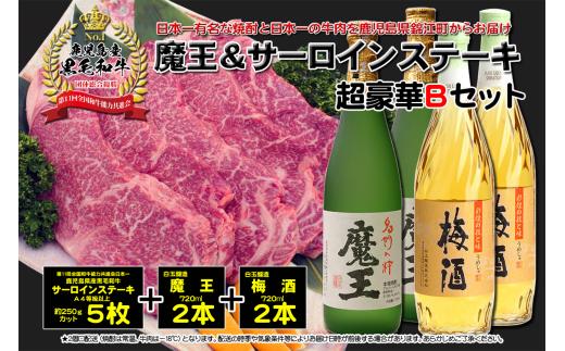No.10006 A4等級以上!鹿児島黒牛サーロインステーキ&魔王&梅酒 Bセット