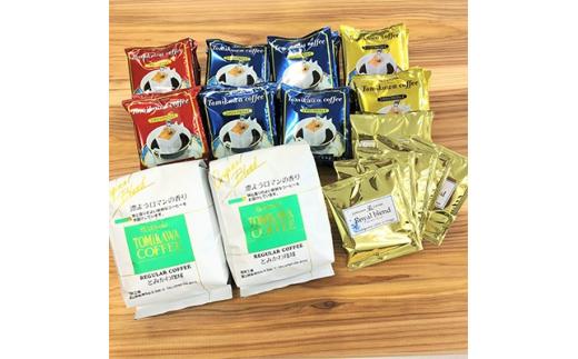 自家焙煎コーヒー豆専門店「とみかわ」こだわりコーヒーセット【1121296】