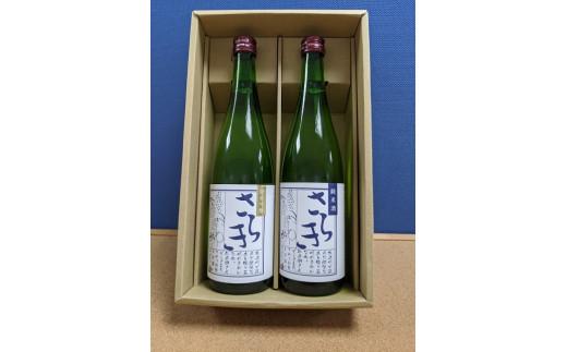 北上市の地酒「さらき」2本セット
