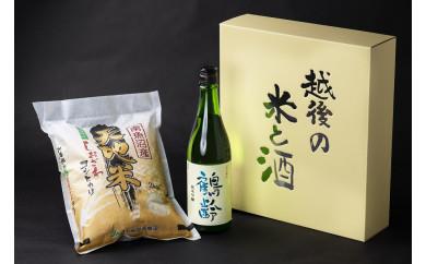 南魚沼・天地米と鶴齢純米吟醸セット