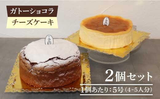 人気のケーキ2個セット(直径15cm)ガトーショコラ・チーズケーキ【吉野ヶ里・チナツ洋菓子店】 [FAR006]