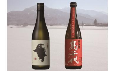 日本酒超辛口セット(720ml×2本)