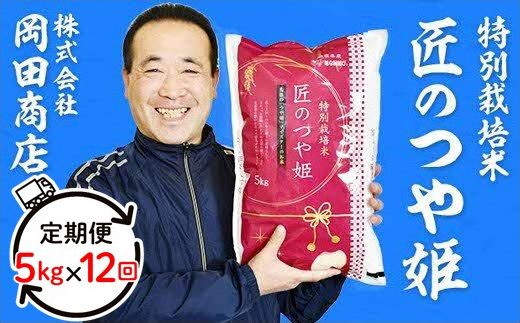 1265.特別栽培米「匠のつや姫」 5Kg×12回コース 定期便