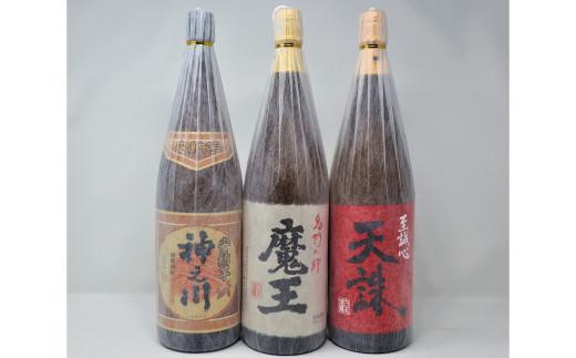 No.3065 魔王 ・天誅・神之川(一升瓶)3本セット