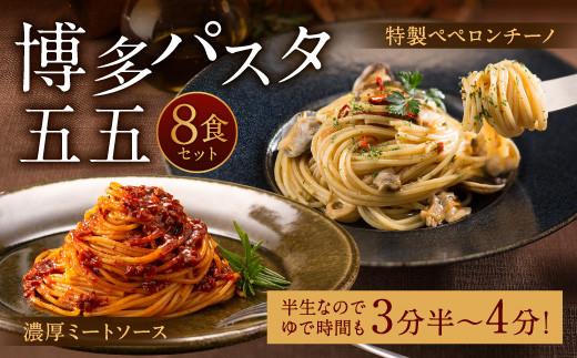 11-09 博多パスタ五五 ミートソース・ペペロンチーノ8食セット