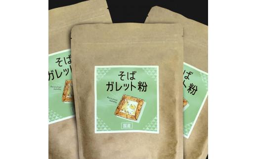 信州根羽村産 そばガレット粉