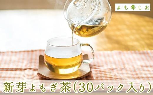 茶 よもぎ