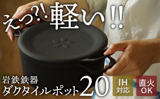 【IH対応】岩鉄鉄器 万能鉄鍋の新サイズ ダクタイルポット 20