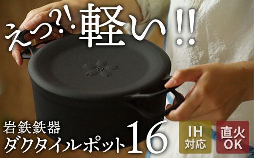 【IH対応】一人暮らしにもぴったり!新サイズ 岩鉄鉄器 ダクタイルポット16