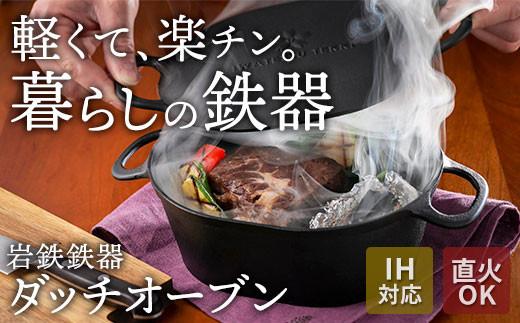 【IH対応】蓋はグリルプレートに大変身!暮らしに馴染む岩鉄鉄器のダッチオーブン