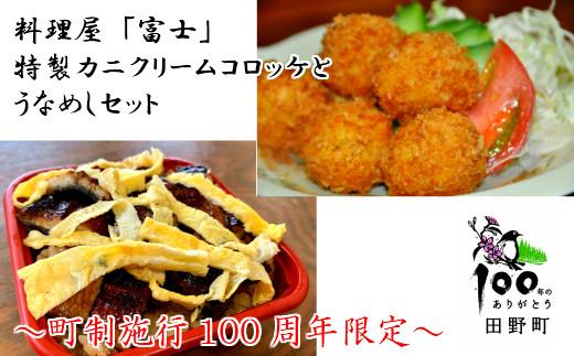 【町制施行100周年‼限定‼】~四国一小さなまち~  『料理屋富士』の特製カニクリームコロッケとうなめしセット