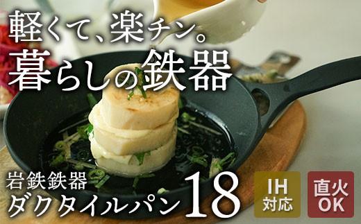 【IH対応】岩鉄鉄器 の「ダクタイルパン 18」使いやすいスキレット!