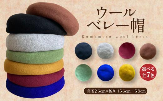 熊本県産 ウール ベレー帽 全7色 フリーサイズ(直径26cm)帽子