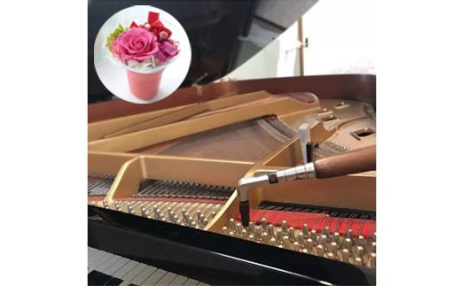 【華麗なハーモニー】プリザーブドフラワーとピアノ調律チケット