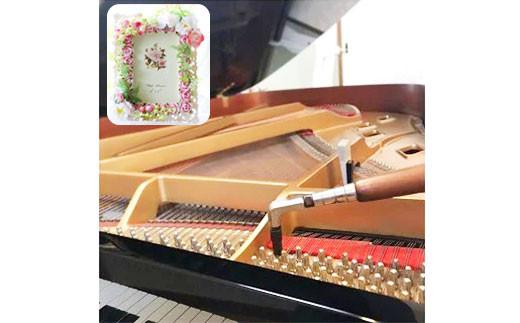 【華麗なハーモニー】選べるフォトスタンドとピアノ調律チケット