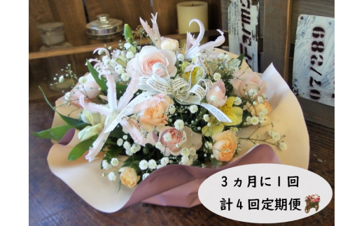【定期便/3ヶ月に1回/計4回】四季のフラワーアレンジメントA